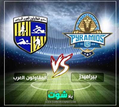 مشاهدة مباراة بيراميدز والمقاولون العرب بث مباشر اليوم 24-2-2019 في الدوري المصري