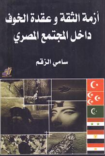 أزمة الثقة وعقدة الخوف داخل المجتمع المصري - كتاب - التحميل