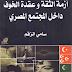 كتاب أزمة الثقة وعقدة الخوف داخل المجتمع المصري pdf سامي الزقم