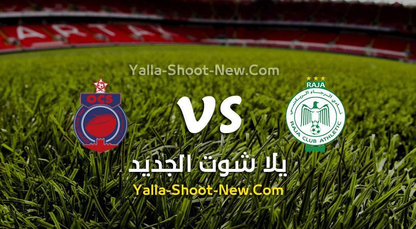 نتيجة مباراة الرجاء الرياضي وأولمبيك آسفي اليوم السبت بتاريخ 08-08-2020 في الدوري المغربي