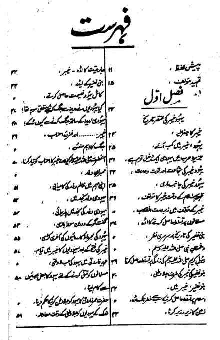 Fateh Khaiber Allama Bashmail