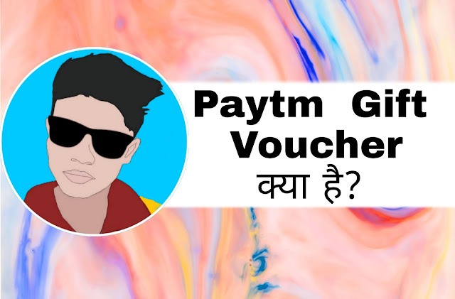 Paytm  Gift Voucher क्या है?