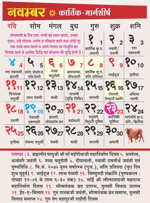 Hincu calendar november 2018 tithi festivals vrat