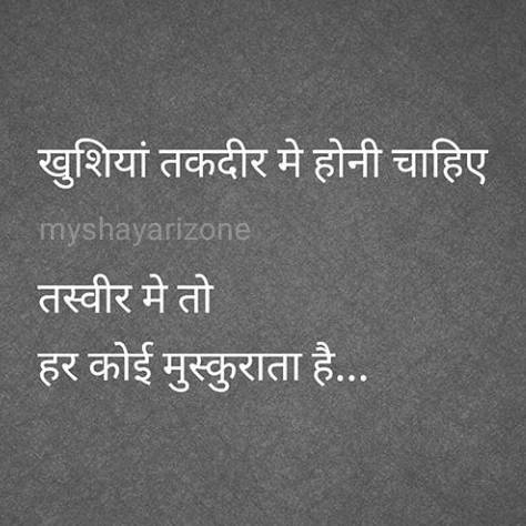 Real Life Emotional Lines in Hindi