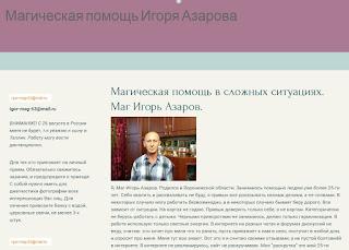 Игорь Азаров отзывы