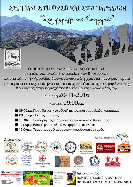 Ημερήσια πορεία στο φαράγγι της Κουμαριάς από τον Ιππικό Φυσιολατρικό Σύλλογος Άργους