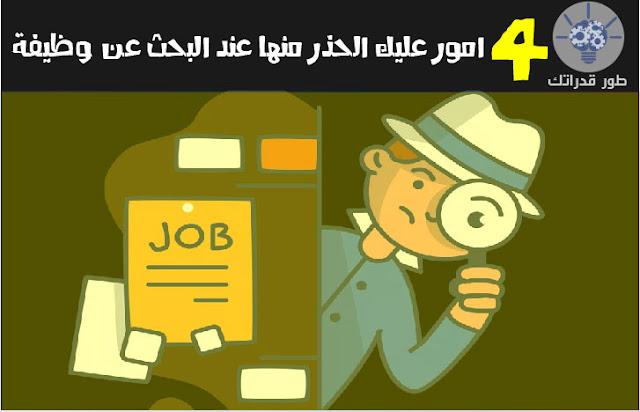 امور عليك الحذر منها عند البحث عن وظيفة
