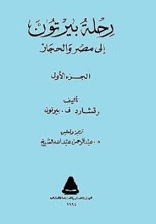 تحميل كتاب رحلة بيرتون إلى مصر والحجاز pdf - رتشارد ف. بيرتون