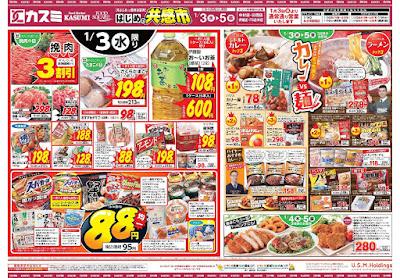 【PR】フードスクエア/越谷ツインシティ店のチラシ1月3日号