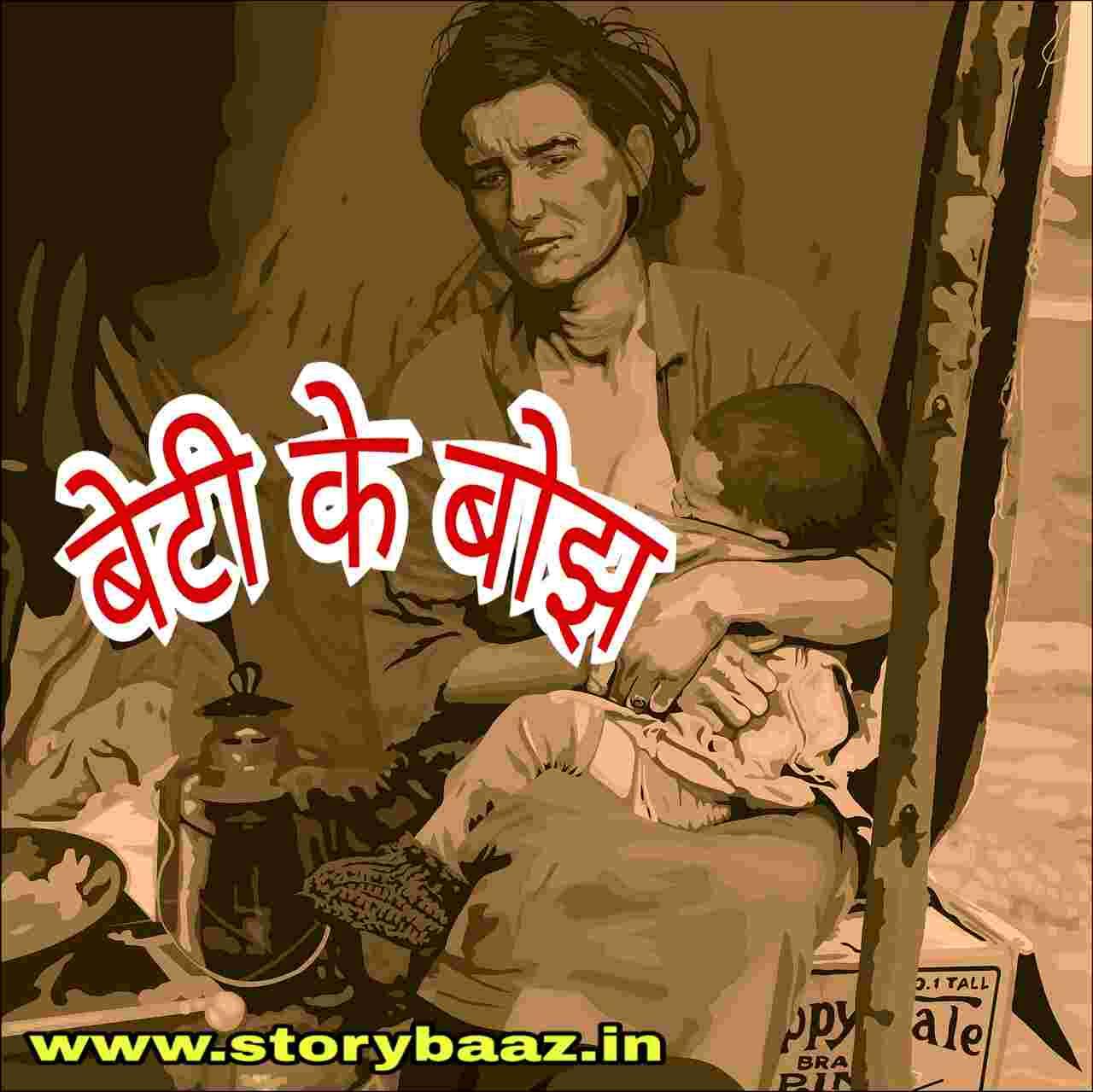Beti-bachao-beti-padhao-hindi-story-beti-ke-bojh-storybaaz.in