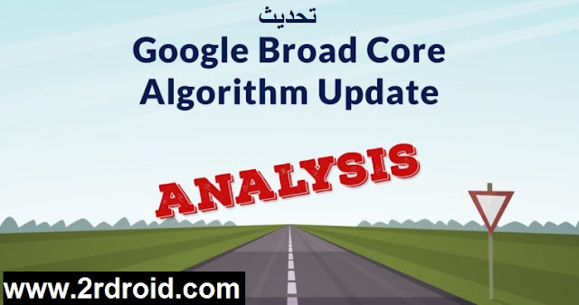 تحديث broad core algorithm update , محرك بحث جوجل