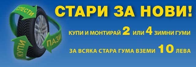 http://www.primex-bg.com/promo/stari-za-novi