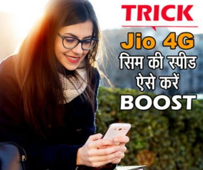 Jio Sim Ki Internet Speed Kaise Boost Kare, Hindi Tricks