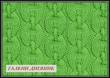 vyazaniespicami uzorispicami shemauzora arani 針織圖案 针织图案 編みパターン knittingpatterns.jpg