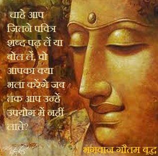 Buddha Quotes Online: Hindi Quotes of Bhagwan Buddha