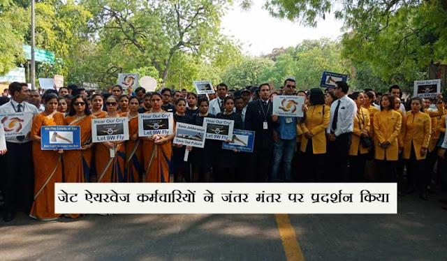 जेट एयरवेज कर्मचारियों ने जंतर-मंतर पर प्रदर्शन कर ये मांगे रखी, Jet Airways Employee Protest at Jantar Mantar New Delhi