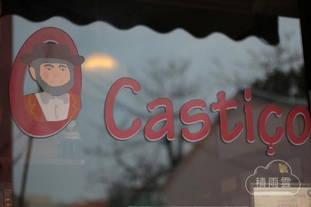 澳門氹仔Castiço家庭式葡國料理小館