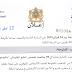 وزارة الصحة مباراة لتوظيف 04 تقنيين من الدرجة الثالثة آخر أجل 11 فبراير 2019