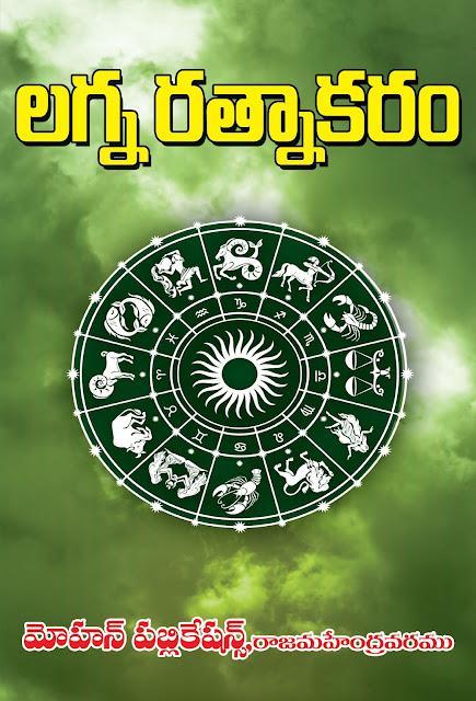 లగ్న రత్నాకరం | Lagna Ratnakaram | GRANTHANIDHI | MOHANPUBLICATIONS | bhaktipustakalu