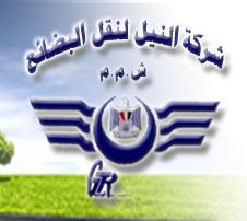 شركة النيل لنقل البضائع  ش.م.م  إعلان عن شغل وظيفة سائق نقل درجة أولى