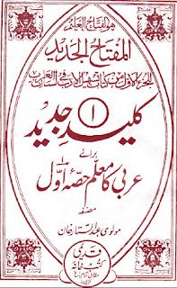 کلید جدید برائے علم کا معلم تالیف مولوی عبدالستار خان