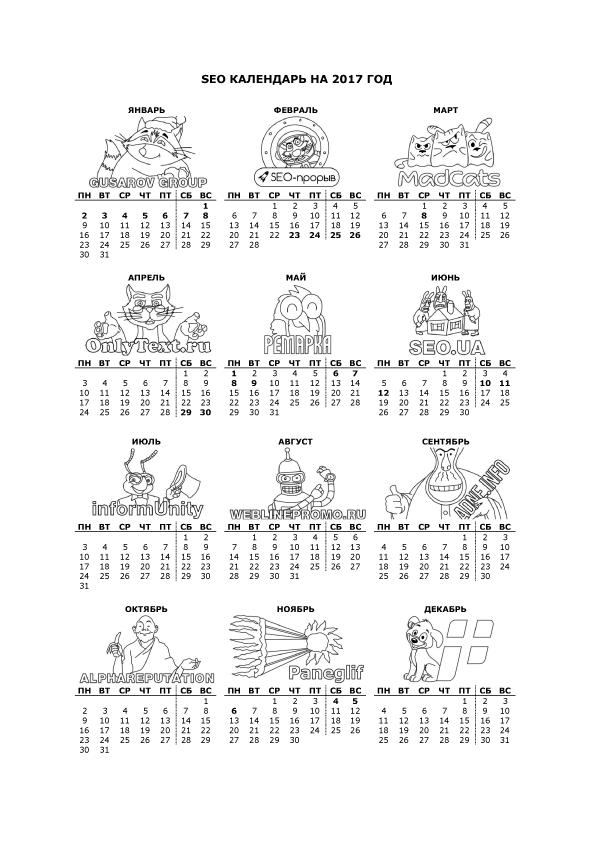 SEO календарь на 2017 год