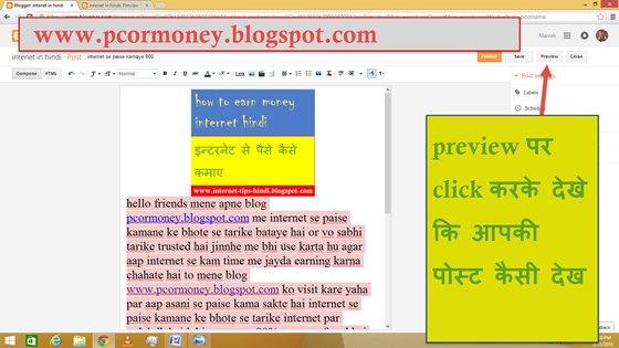 pcormoney.blogspot.com-internet ki puri jankari hindi me, blogging, seo, internet in hindi