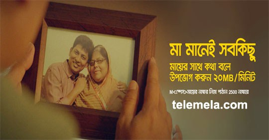 Banglalink Talk to your mother offer