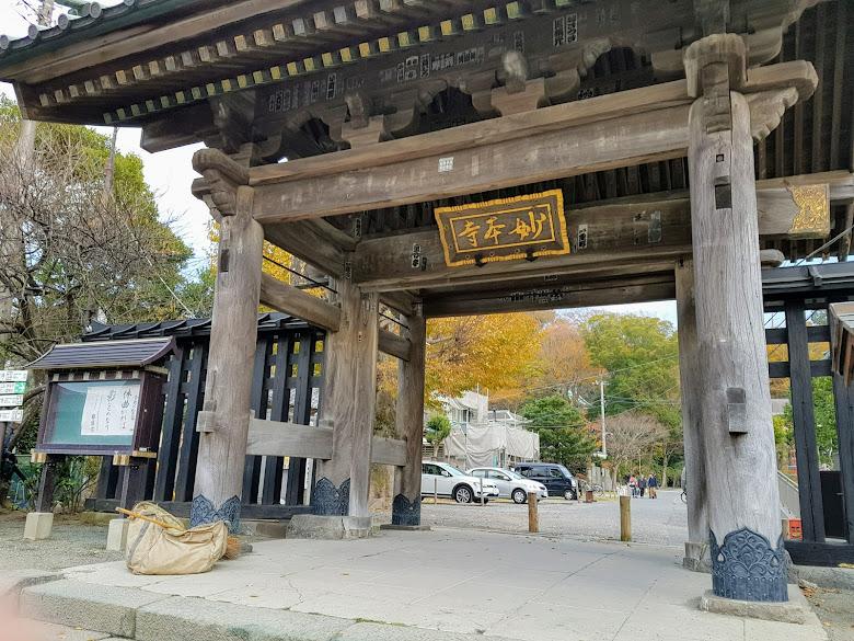 妙本寺的入口