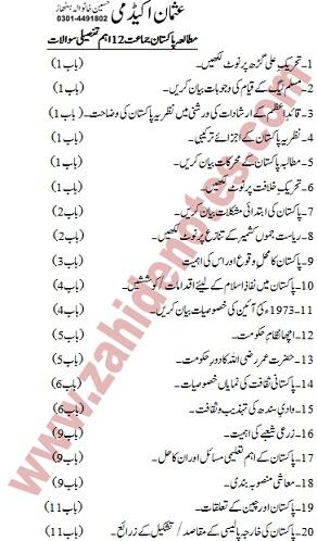 2nd year pak studies important long questions Urdu Medium