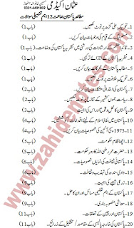 2nd year pak studies important long questions Urdu Medium