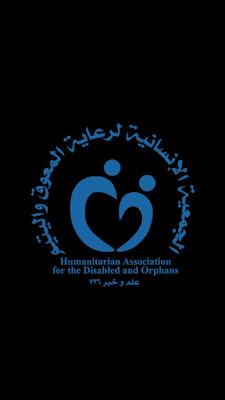 تعاون خيري وإنساني للشعب اللبناني بين جمعيتي الندى للعطاء الخيري والإنسانية لرعاية المعاقين بلبنان