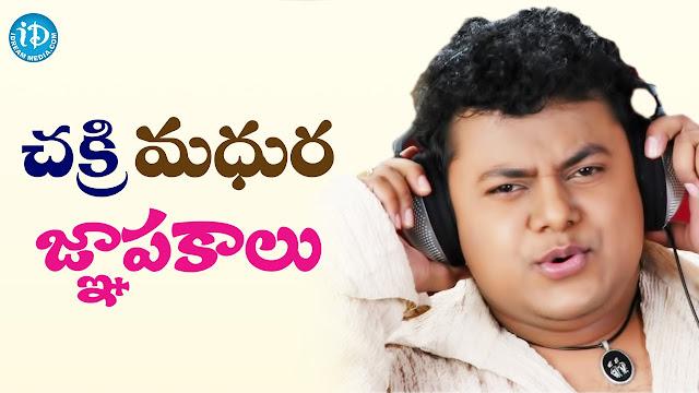 చక్రధర్ గిల్లా అలియాస్ Music Director చక్రి