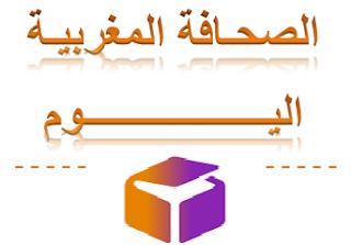 ابراز عناوين الصحف المغربية الصادرة اليوم