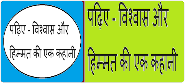 Read, a story of faith and courage in Hindi