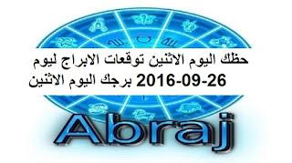 حظك اليوم الاثنين توقعات الابراج ليوم 26-09-2016 برجك اليوم الاثنين
