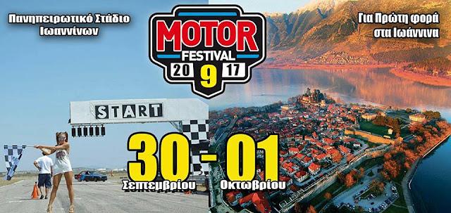 Στα Γιάννενα το 9ο Motor Festival το διήμερο 30 Σεπτεμβρίου και 1 Οκτωβρίου στο Πανηπειρωτικό στάδιο