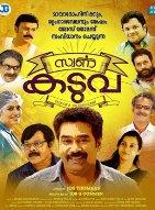 Watch Swarna Kaduva (2016) DVDRip Malayalam Full Movie Watch Online Free Download