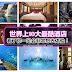 你不知道的世界上10个最酷酒店!看了你一定会超级想要住进去!