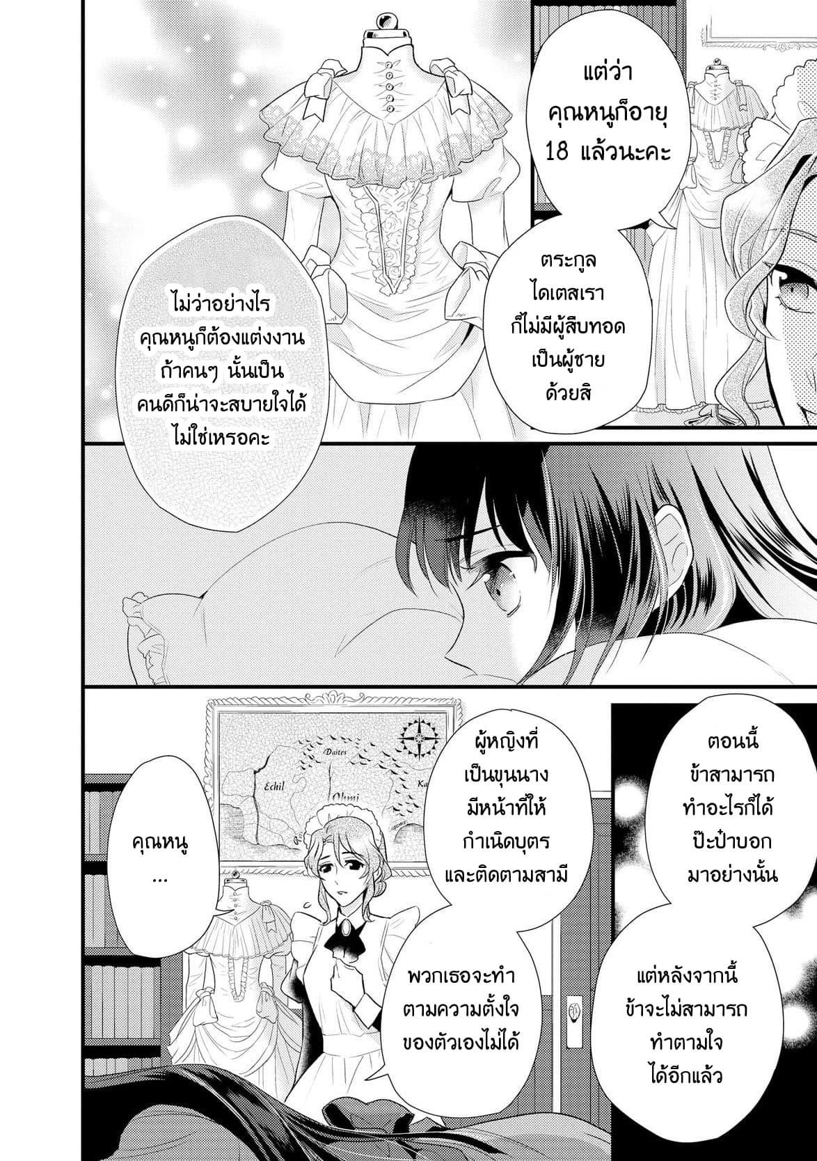 อ่านการ์ตูน Daites Ryou Koubouki ตอนที่ 1 หน้าที่ 27