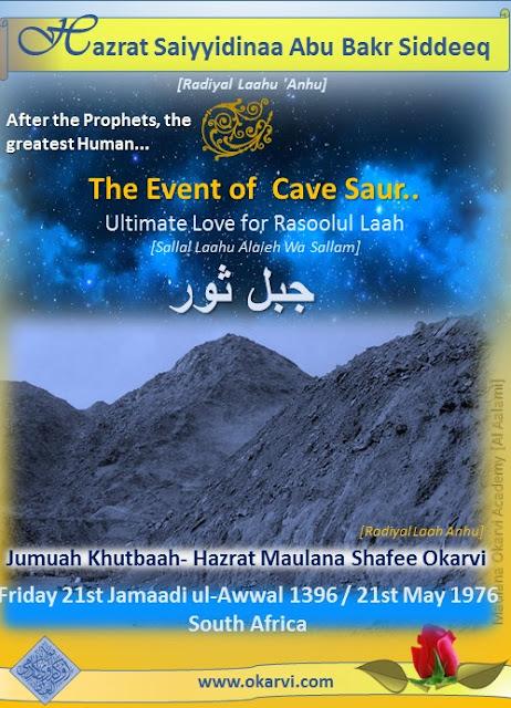 Hazrat Saiyyidinaa Abu Bakr Siddeeq [Radiyal Laahu 'Anhu] :The event of cave Saur