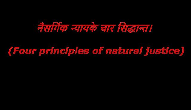 नैसर्गिक न्याय के चार सिद्धान्त।(Four principles of natural justice)