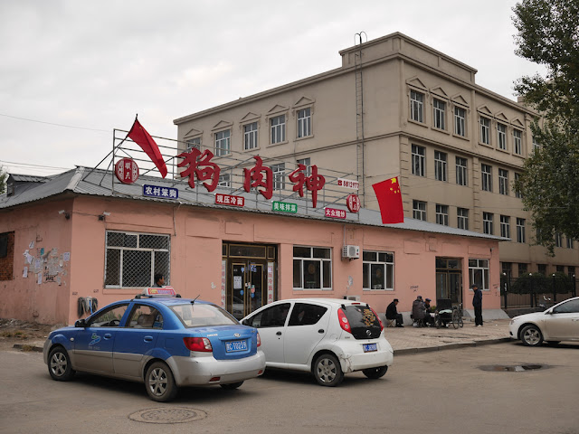 dog meat restaurant with Chinese national flags in Mudanjiang, China