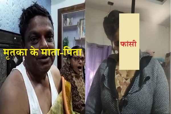 faridabad-sector-7-thana-fir-067-lodged-dauther-killed-for-dahej-news