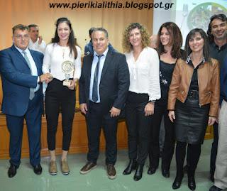 Ο Σύλλογος Πτυχιούχων Φυσικής Αγωγής Πιερίας βράβευσε την Κατερίνα Νικολαΐδου