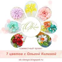 СП по цветочкам