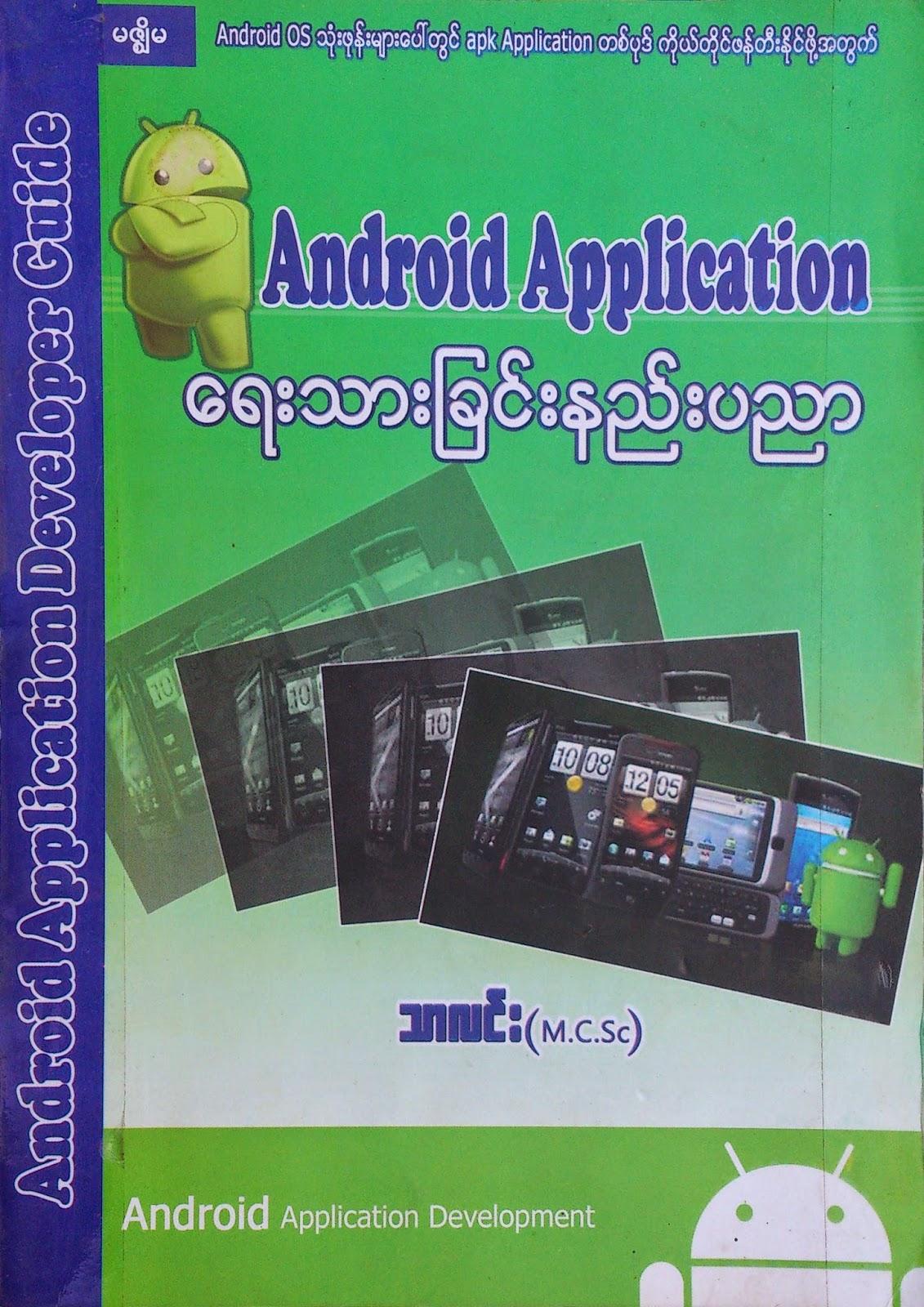 Android Application ေရးသားျခင္းနည္းပညာ