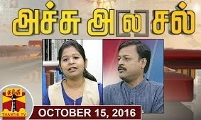 Achu A[la]sal 15-10-2016 Trending Topics in Newspapers Today | Thanthi Tv