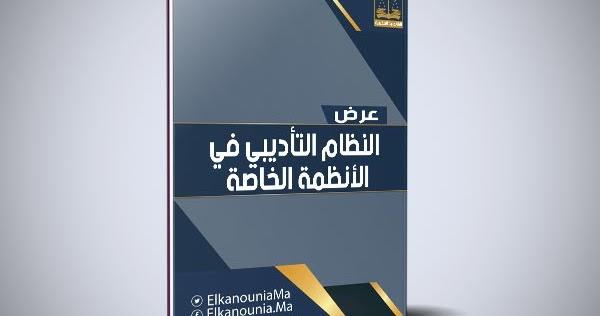 النظام القضائي في الإسلام pdf