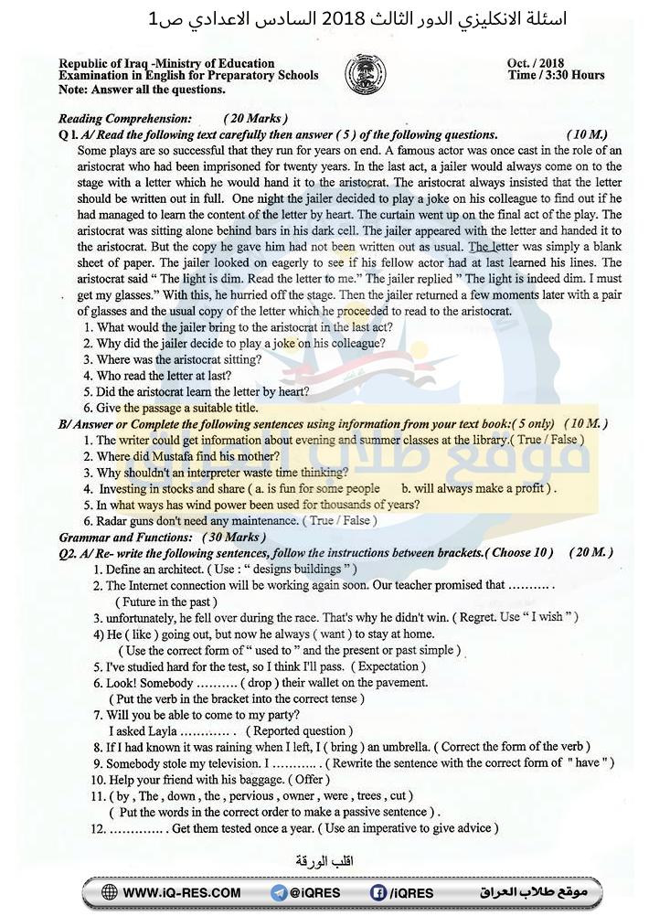 اسئلة مادة اللغة الانكليزية للصف السادس الاعدادي 2018 الدور الثالث 44203288_703888823315839_5355014208754810880_n